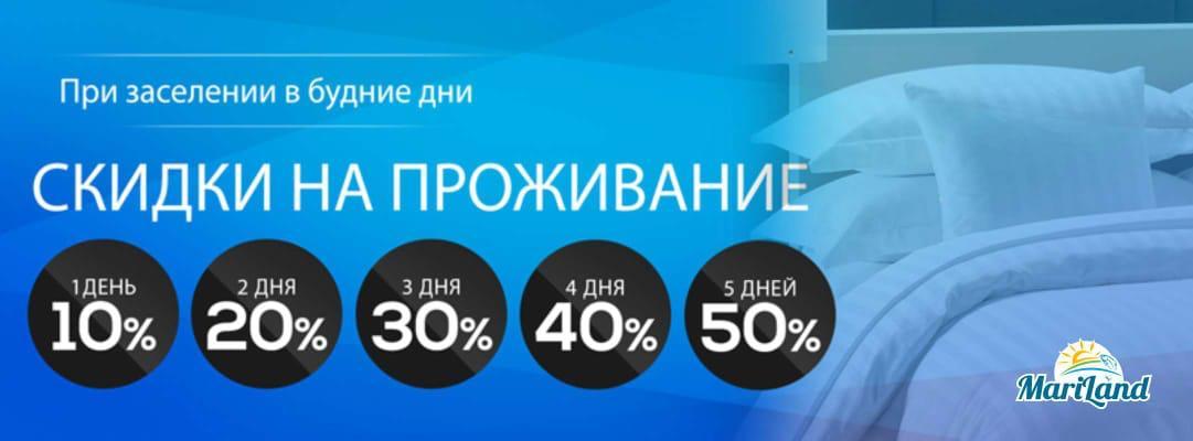 Только в марте: скидка на проживание до 50%!